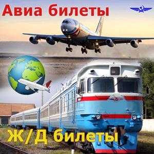 Авиа- и ж/д билеты Лабинска