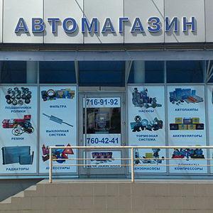 Автомагазины Лабинска