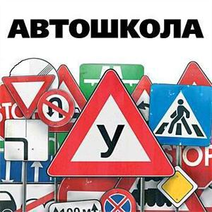 Автошколы Лабинска