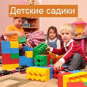 Детские сады Лабинска