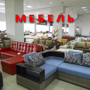 Магазины мебели Лабинска
