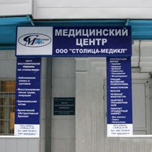 Медицинские центры Лабинска