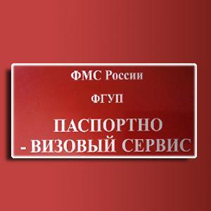 Паспортно-визовые службы Лабинска