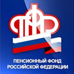 Пенсионные фонды Лабинска