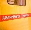 Аварийные службы в Лабинске