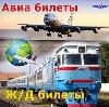 Авиа- и ж/д билеты в Лабинске
