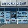 Автомагазины в Лабинске