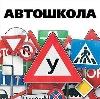 Автошколы в Лабинске