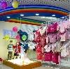 Детские магазины в Лабинске