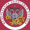 Налоговые инспекции, службы в Лабинске