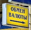 Обмен валют в Лабинске