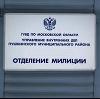 Отделения полиции в Лабинске