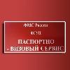 Паспортно-визовые службы в Лабинске