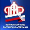 Пенсионные фонды в Лабинске