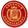 Военкоматы, комиссариаты в Лабинске