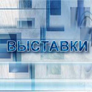 Выставки Лабинска
