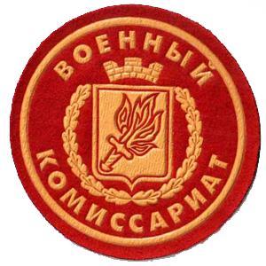 Военкоматы, комиссариаты Лабинска